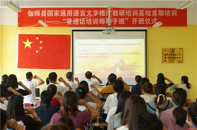 新疆伽师县国家通用语言文字培训班正式开班