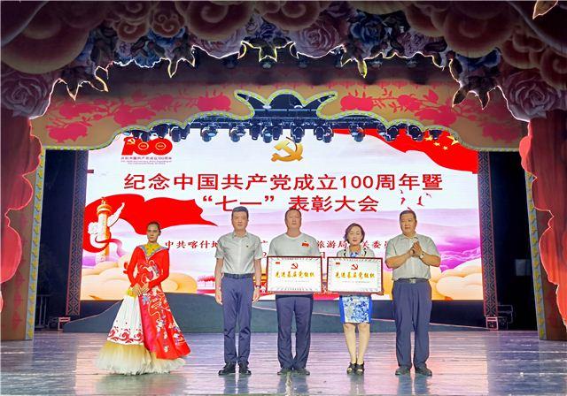 """喀什地区文化广播电视和旅游局举行纪念中国共产党 成立100周年暨""""七一""""表彰大会"""