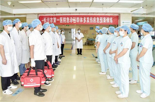长沙市第一医院急诊科开展群体多发伤应急演